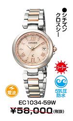 シチズンクロスシー_EC1034-59W ¥40,600円(税抜)