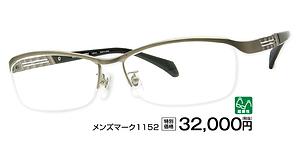 メンズマーク1152 ¥32,000円(税抜)