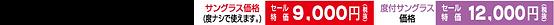 メガネ千葉_サングラス-エレッセ_価格バナー.png