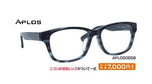 アプロス0658 ¥7000円(税抜)