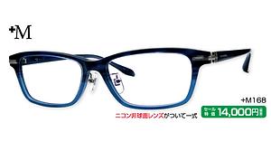 +M168  ¥14,000円(税抜)