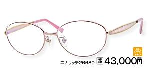 ニナリッチ26680 ¥43,000円(税抜)