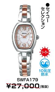 セイコーセレクション_SWFA179 ¥18,900円(税抜)