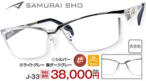 J-33 ¥38,000円(税抜)