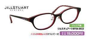 ジルスチュアート04-0023 ¥19,000円(税抜)