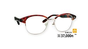 GMS31 ¥37,000円(税抜)