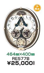 セイコークロック_48 ¥17,500円(税抜)