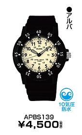 セイコーアルバ_APBS139 ¥3,150円(税抜)