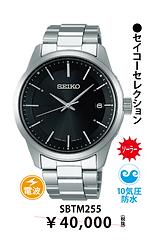 セイコーセレクション_52 ¥28,000円(税抜)