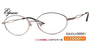 エルジェンヌ2001 ¥7,000円(税抜)