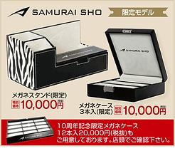 限定メガネスタンド 、限定メガネケース3本入 各¥10,000(税抜)