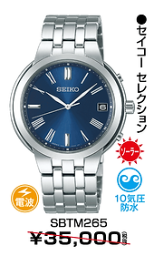 セイコーセレクション_48 ¥24,500円(税抜)