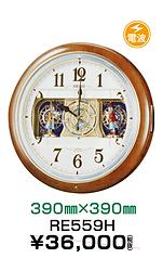 セイコークロック_27 ¥25,200円(税抜)
