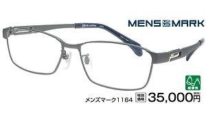 メンズマーク1164 ¥35,000円(税抜)