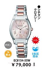 シチズンクロスシー_25 ¥55,300円(税抜)