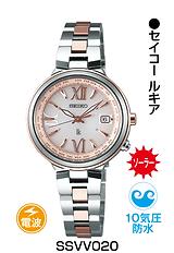 セイコールキア_19 ¥40,600円(税抜)