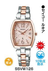 セイコールキア_22 ¥41,300円(税抜)