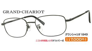 グランシャリオ1849 ¥7,000円(税抜)