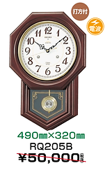 セイコークロック_70 ¥35,000円(税抜)