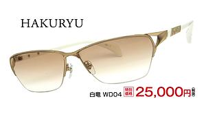 WD-04 ¥25,000円(税抜)