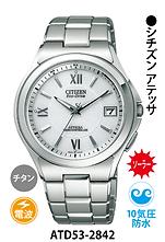 シチズンアテッサ_53 ¥35,000円(税抜)