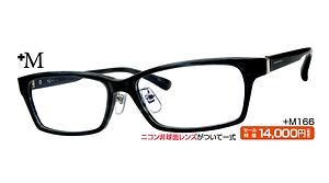 +M166 ¥14,000円(税抜)