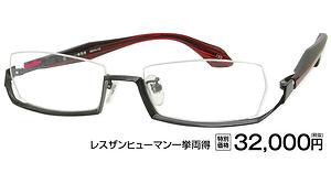 一挙両得 ¥32,000円(税抜)