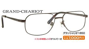 グランシャリオ1850 ¥7,000円(税抜)