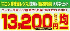 21.6 13200円 1.jpg
