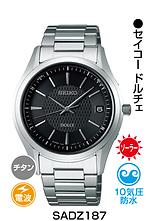 セイコードルチェ_63. ¥70,000円(税抜)