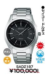 セイコードルチェ_63 ¥70,000円(税抜)