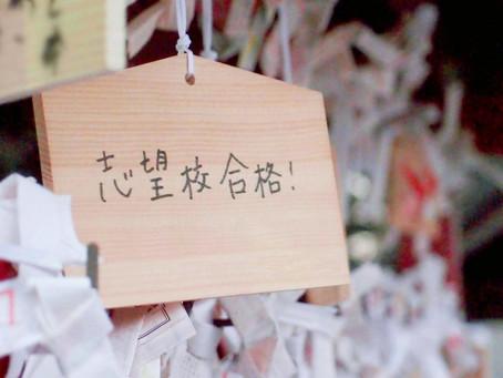 【受験シーズン】