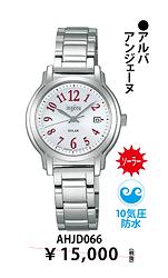 セイコーアルバレディース_5 ¥10,500円(税抜)
