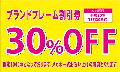 セール情報_ブランドフレーム30%バナー3.png
