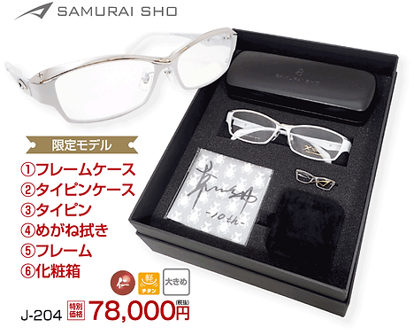 J-204 ¥78,000円(税抜)