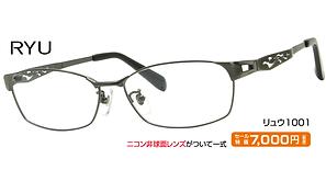 リュウ1001 ¥7,000円(税抜)