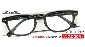 ソーホーズ9587 ¥7,000円(税抜)