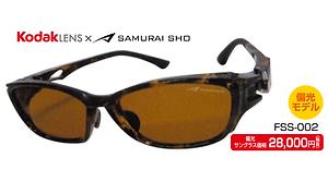 FSS-002 ¥28,000円(税抜)