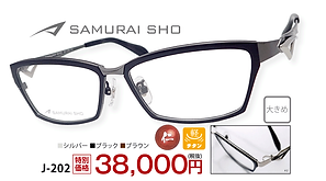 J-202 ¥38,000円(税抜)