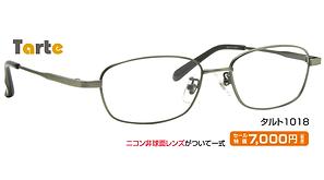 タルト1018 ¥7,000円(税抜)