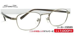 ソーホーズ9585 ¥7,000円(税抜)
