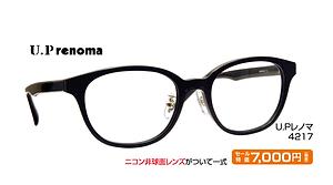 UPレノマ4217 ¥7,000円(税抜)