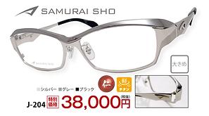 J-204 ¥38,000円(税抜)
