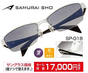 SP-018 ¥17,000円(税抜)