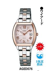セイコーワイアード_10 ¥16,800円(税抜)