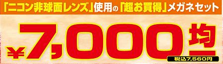 メガネセット_7000円バナー.png