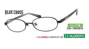ブルークロス515 ¥14,000円(税抜)