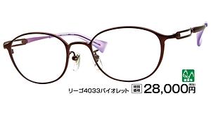 リーゴ4033 ¥28,000円(税込)