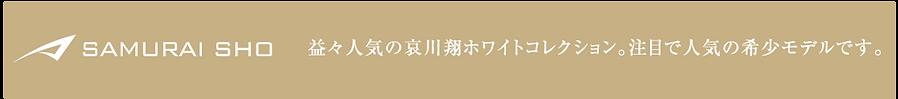 SAMURAI SHO_ホワイトタイトル.png
