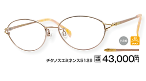 チタノスE5129 ¥43,000円(税抜)